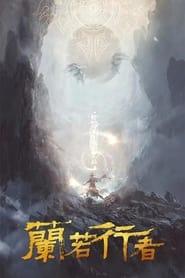 Return to Lanruo Temple (2021)