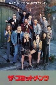 ザ・コミットメンツ 1991