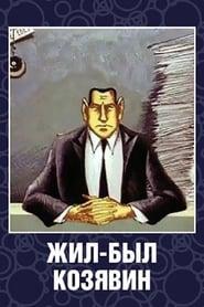 Жил-был Козявин 1966