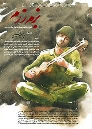 مشاهدة فيلم Bazm-e Razm مترجم