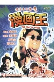 漫畫王 1996