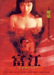 Tomie: Another Face (1999)