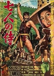 Seven Samurai (1954) Movie Bangla Subtitle- Bsub Tune