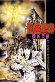 孔雀王3 櫻花豊穣 (1990)