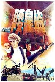 盜皇陵 1973