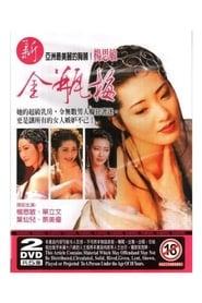 新金瓶梅.Jin Pin Mei.1996