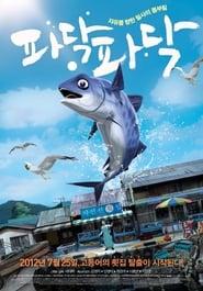 파닥파닥 (2012)