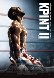 Creed II / Creed 2