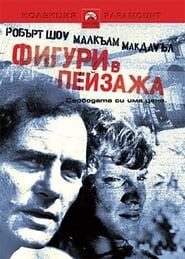 Фигури в пейзажа (1970)