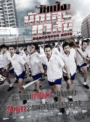 Dangerous Boys (2014) SD