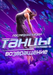 Танцы 2014