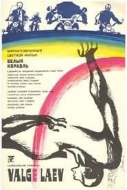 Valge laev 1971