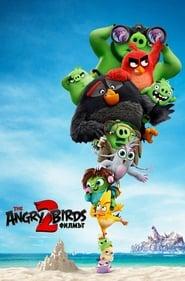 Angry Birds: Филмът 2 (2019)