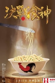 Cook Up a Storm (2017) Openload Movies