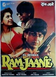 राम जाने 1995
