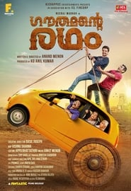 Gauthamante Radham (2020) HDTVRip Malayalam Full Movie Online