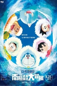 Doraemon Great Adventure in the Antarctic Kachi Kochi Movie Free Download HD
