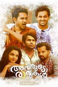 Avarude Raavukal Hindi dubbed