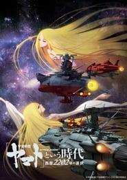 『宇宙戦艦ヤマト』という時代 西暦2202年の選択