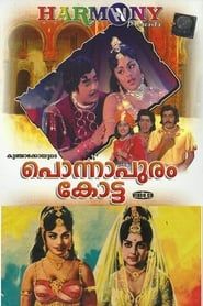 Ponnapuram Kotta