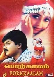 பொற்காலம் 1997