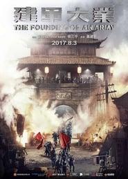 建军大业 2017