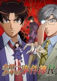 The File of Young Kindaichi Returns: Season 2