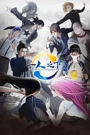 Hitori no Shita: The Outcast: Season 2