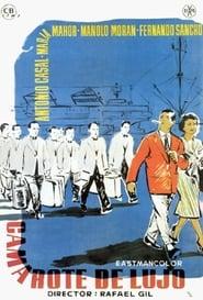Camarote de lujo 1959