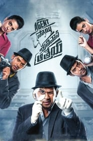 Agent Sai Srinivasa Athreya (Hindi Dubbed)