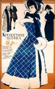 Affiche de Film Крепостная актриса
