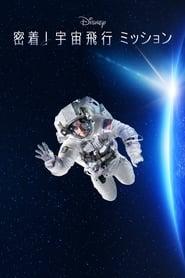 密着!宇宙飛行ミッション 2021