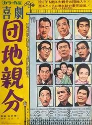 喜劇 団地親分 1962