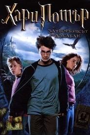 Хари Потър и затворникът от Азкабан (2004)