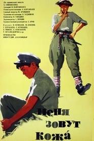 Менін атым Кожа 1963