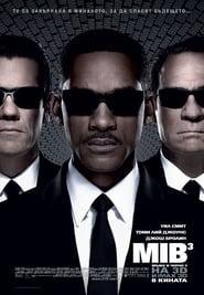 Мъже в черно 3 (2012)