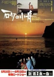 砂の小舟 (1980)