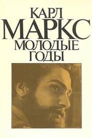 Карл Маркс. Молодые годы 1980