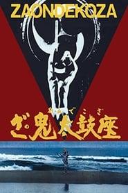 The Ondekoza (1981)