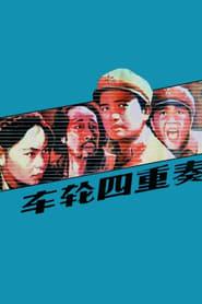 车轮四重奏 1984