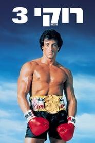 רוקי 3 / Rocky III לצפייה ישירה