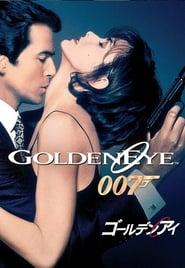 007/ゴールデンアイ 1995