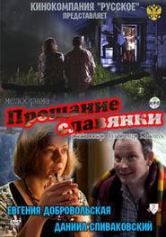 Прощание славянки 2011