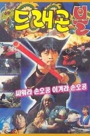 Dragon Ball (1990)