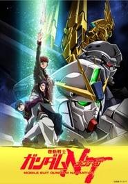 Mobile Suit Gundam Narrative (2018)