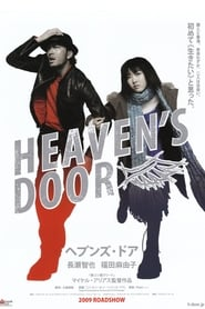 ヘブンズ・ドア 2009