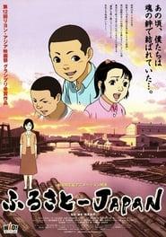 فيلم JAPAN, Our Homeland مترجم