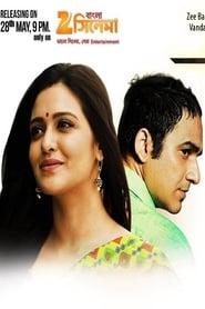 Pichutaan Bengali Full Movie Watch Online