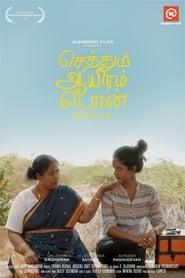 Sethum Aayiram Pon (2020) HDRip Tamil Movie Online
