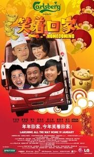 Poster Homecoming 2011